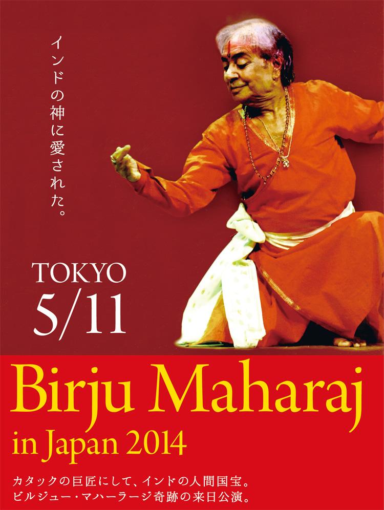 birju-maharaj-2014-japan